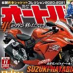 Kecepatan Super Persembahan Suzuki, Hayabusa 2021