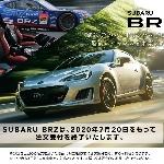 Akhirnya Penerus Subaru Generasi Kedua BRZ Terkuak, Mesin FA 24 Bertenaga 217 Hp Non Turbo