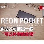 Reon Pocket, Inovasi Pendingin (AC) Portable Dari Sony